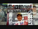【イベント】 2012 F1 日本GP 【行ってきた】