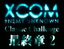 【XCOM】キバヤシ司令のXCOM解説 Part.39【MMR】