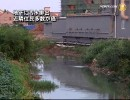 【新唐人】地下に汚水排出 近隣住民多数が癌