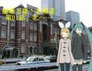 【ニコニコ動画】【旅行ロイド】極寒万歳!北海道:01話【クリプトンズSSⅡ】を解析してみた