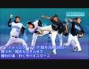 【ニコニコ動画】【MIDI】横浜DeNAベイスターズ応援歌メドレー【2013年開幕版】を解析してみた