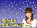 阿澄佳奈 星空ひなたぼっこ 第77回 [2013.02.25]