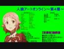 【JAO】ソードアート・オンライン人狼【第4層~2部屋目~】