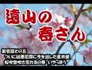 【ノベマス】遠山の春さん 第壱話 その伍