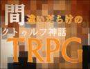 間違いだらけのクトゥルフ神話TRPG  Part.26 thumbnail