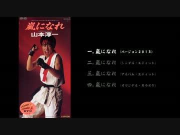 ストⅡ】嵐になれ -Theme of Ryu-...