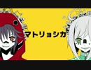 【歌手音ピコ・VY2V3】マトリョシカ【カバ