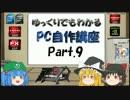 【ニコニコ動画】ゆっくりでもわかるPC自作講座 Part.9を解析してみた