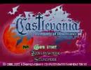 【TAS】 GBA キャッスルヴァニア 白夜の協奏曲 (USA)