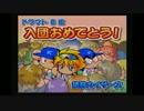 [実況]パワプロ12決定版~極めろ!ソニックライジング!~[part4]