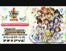 【ニコニコ動画】アイドルマスター SHINY FESTA スペシャルステージ in マチ★アソビ(1/2)を解析してみた
