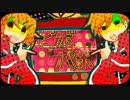 【鏡音リン・鏡音レン】スペクタクルチューン【PV付きオリジナル】