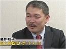 【藤井聡】国土強靱化レポート Part2[桜H25/2/27]