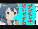 【メタボ替え歌】デブです(=そばかす)【アニソン替え歌ツアー】 thumbnail