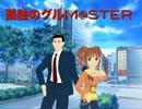 【MMD漫画】孤独のグルM@STER 第四話東京都調布市佐須のかぼちゃプリン