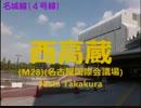 閃光のナイトレイドOPで名古屋市営名城線・名港線の駅名歌う