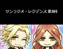 サンラジオ・レジデンス 第3回 thumbnail
