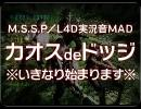 【MSSP音MAD】カオスdeドッジ【L4D】