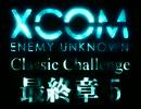 【XCOM】キバヤシ司令のXCOM解説 Part.42【MMR】