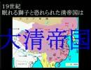【ニコニコ動画】北清事変を解析してみた