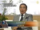 【新唐人スペシャル】中国人の知らない石原慎太郎