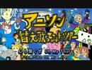 【ニコニコ動画】【替え歌】Netaga-Nai(原曲:Butter-Fly) 【アニソン替え歌ってみたツアー】を解析してみた