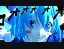 第9位:【⑨の本気】チルノもコーラじゃないけど振るだけじゃなかった thumbnail