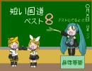 【車載動画集】短い国道ベスト8 with VOCALOID2 thumbnail