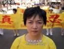 【新唐人】受賞映画「フリーチャイナ」広島で試写会