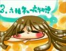【イナボカ】黄名子ちゃんがボカロ曲を歌いまくるようですpart1