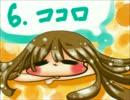 【イナボカ】黄名子ちゃんがボカロ曲を歌いまくるようですpart2