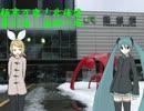 【ニコニコ動画】【旅行ロイド】極寒万歳!北海道:02話【クリプトンズSSⅡ】を解析してみた