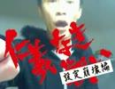 【ニコニコ動画】【唯我アンチ】新たな刺客にまたも罵倒される元組長を解析してみた
