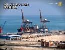 【新唐人】中国 パキスタンの港運営権獲得
