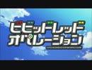 【OP差し替え】 ビビッドレッド・オペレーション×舞-乙HiME