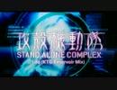 【攻殻機動隊】 i do (KTG Reservoir Mix)【リミックス】 thumbnail