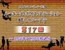 ラジオ「ルーキーズ・ボイス・ステーション 略してルーステ」#017