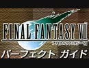 FINAL FANTASY VII を実況プレイ おまけパ