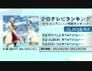 アニソンランキング 2013年2月【ケロテレビランキング】