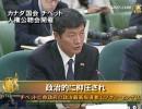 【新唐人】カナダ国会 チベット人権公聴会開催