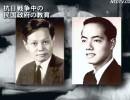 【新唐人】抗日戦争中の民国政府の教育