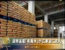 【新唐人】湖南省産「有毒米」が広東省に流入