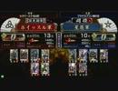 戦国大戦 頂上対決 2013/3/6 ホイッスル軍 VS 星屑軍 thumbnail