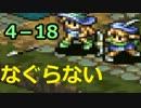 【タクティクスオウガ】なぐらない【縛りプレイ】55