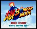 爆ボンバーマンを実況プレイPart1 thumbnail