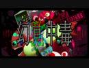 【結月ゆかり】幻覚中毒【オリジナル曲】