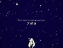【GINGA】earth × 初音ミク × GINGA「アポロ」 【クロスフェード】