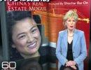 【新唐人】中国不動産女王「中国人の夢は民主化」
