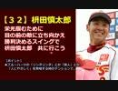 【ニコニコ動画】楽天イーグルス2013 ◆選手応援歌 2013年度新曲を解析してみた