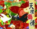 【ニコニコ動画】【NNI】天理鶴情【オリジナル曲】を解析してみた